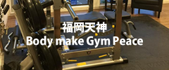 福岡天神Body make Gym Peace